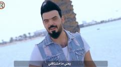 Aws Alale - Ma Shtaqle  | اوس العلي - ما مشتاقلي - فيديو كليب