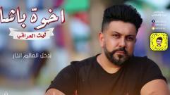 Laith Aliraqe - Akot Basha  | ليث العراقي - اخوة باشا - اوديو