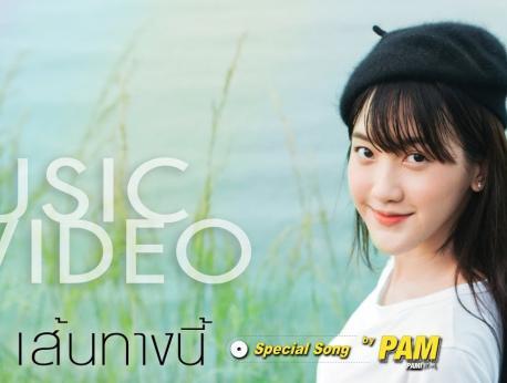 Pam Music Photo