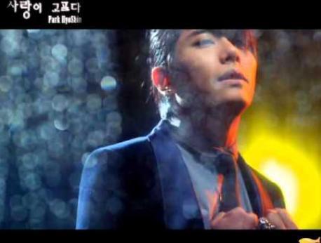 Park Hyo Shin Music Photo