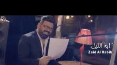 Zaid Alhabeb - Aja Alleal  | زيد الحبيب - اجة الليل - فيديو كليب
