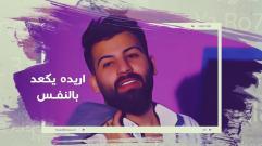 Bassman Alkateeb - Hobe Alak  | بسمان الخطيب - حبي الك - اوديو