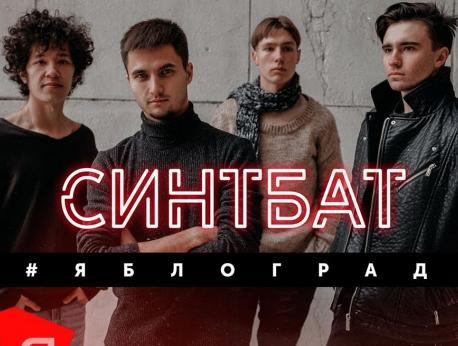 SynthBat Music Photo