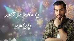 Ibraham Turky - Wena Habebe  | ابراهيم تركي - وينه حبيبي - اوديو