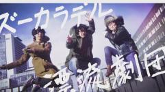 ズーカラデル - 漂流劇団