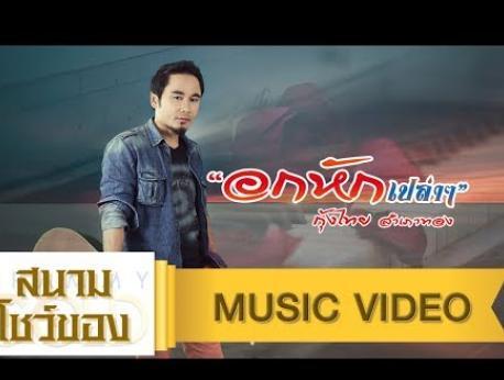 กุ้งไทย สำเภาทอง Music Photo