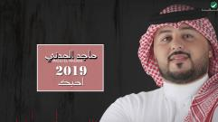 Majid El Madani - Ahbik (Lyrics) | ماجد المدني ... احبك - بالكلمات