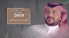 Majid El Madani - Ehsas Nisany (Lyrics) | ماجد المدني ... احساس نساني - بالكلمات