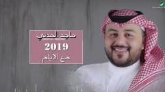 Majid El Madani - Maa Alayam (Lyrics) | ماجد المدني ... مع الايام - بالكلمات