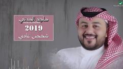 Majid El Madani - Shakhs Aady (Lyrics) | ماجد المدني ... شخص عادي - بالكلمات