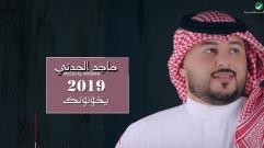 Majid El Madani - Ykhononak (Lyrics) | ماجد المدني ... يخونونك - بالكلمات