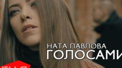Ната Павлова - Голосами