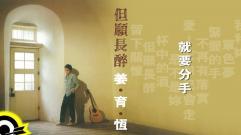 姜育恆 Chiang Yu-Heng(就要分手) (Audio)