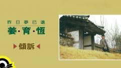 姜育恆 Chiang Yu-Heng(傾訴) (Audio)
