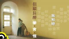 姜育恆 Chiang Yu-Heng(我和妳) (Audio)