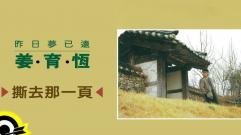 姜育恆 Chiang Yu-Heng(撕去那一頁) (Audio)