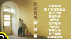 姜育恆 Chiang Yu-Heng(但願長醉)