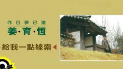 姜育恆 Chiang Yu-Heng(給我一點線索) (Audio)
