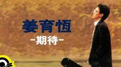 姜育恆 Chiang Yu-Heng (期待) (Audio)