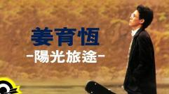 姜育恆 Chiang Yu-Heng(陽光旅途) (Audio)