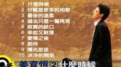 姜育恆 Chiang Yu-Heng (什麼時候)