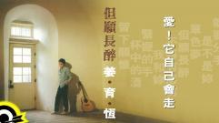 姜育恆 Chiang Yu-Heng(愛!它自己會走) (Audio)