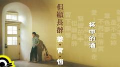 姜育恆 Chiang Yu-Heng(杯中的酒) (Audio)