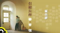 姜育恆 Chiang Yu-Heng(單色夢) (Audio)