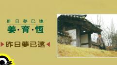 姜育恆 Chiang Yu-Heng(昨日夢已遠) (Audio)