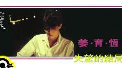 姜育恆 Chiang Yu-Heng (失望的結局) (Audio)