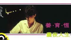 姜育恆 Chiang Yu-Heng (晝夜人生) (Audio)