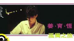 姜育恆 Chiang Yu-Heng(孤獨之旅) (Audio)