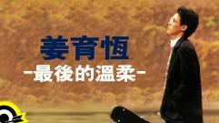 姜育恆 Chiang Yu-Heng (最後的溫柔) (Audio)