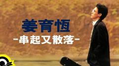 姜育恆 Chiang Yu-Heng (串起又散落) (Audio)
