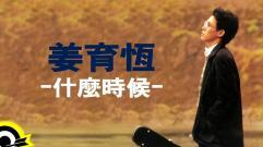 姜育恆 Chiang Yu-Heng (什麼時候) (Audio)