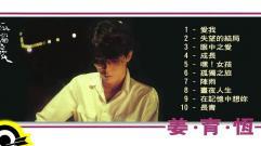 姜育恆 Chiang Yu-Heng (孤獨之旅) (Audio)