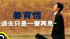 姜育恆 Chiang Yu-Heng(過去只是一聲再見) (Audio)