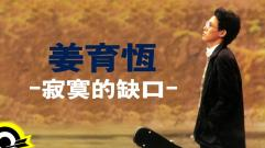 姜育恆 Chiang Yu-Heng(寂寞的缺口) (Audio)