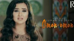 Yulduz Jumaniyozova - Omon-omon | Юлдуз Жуманиёзова - Омон-омон