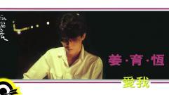姜育恆 Chiang Yu-Heng (愛我) (Audio)