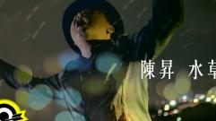 Bobby Chen (陳昇) - 水草