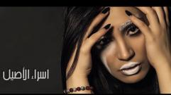Esraa Alasel - Wala Ghalta  | اسراء الاصيل - ولا غلطة - اوديو