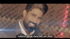 Ahmad Alsade - Alqanwn  | المنشد احمد الساعدي - القانون - فيديو كليب