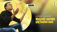Murod Manzur - Musofir Yurtda Yig'ladim Ona | Мурод Манзур - Мусофир 2