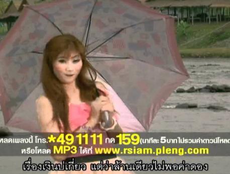 Ja Rok Paet Saen R Siam Music Photo