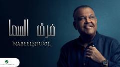 Nabeel Shuail - Farq Alsama - With Lyrics | نبيل شعيل - فرق السما - بالكلمات