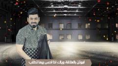 Zaid Alhabeb - Akrab Waya Kal Alnas  | زيد الحبيب - اخرب ويه كل الناس - اوديو