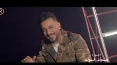 Haybat Albadr - Anthare  | هيبت البدر - انتحاري - فيديو كليب