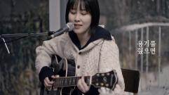 won Jin Ah - This Winter (권진아 '이번 겨울') (Live)