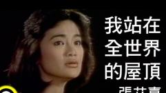 張艾嘉 (Sylvia Chang) - 我站在全世界的屋頂 (I Am Standing On The Roof Of The World)
